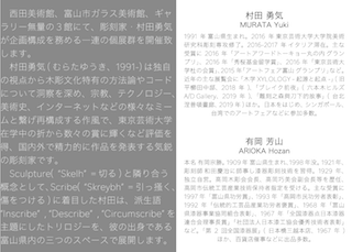 SCRIBEtext のコピー.png